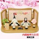 雛人形 コンパクト ひな人形 雛人形 木目込み人形 こひな 桜扇(くるみ)シリーズ 水玉模様 木目込み雛人形 おしゃれ ひな人形 かわいい 雛人形 おしゃれ インテリア お雛様 特選
