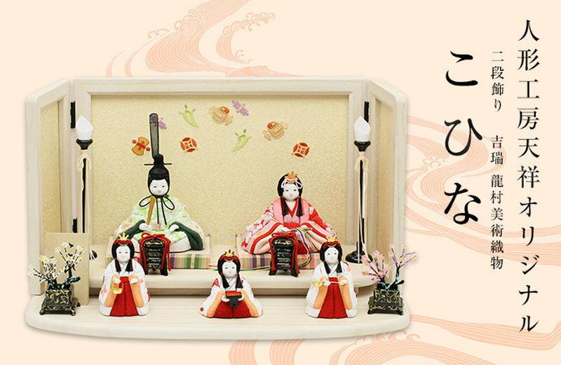 こひな-吉瑞-(人形工房天祥オリジナル 龍村美術織物)