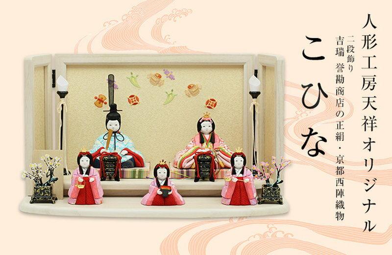こひな-吉瑞-(人形工房天祥オリジナル 誉勘商店の正絹・京都西陣織物)