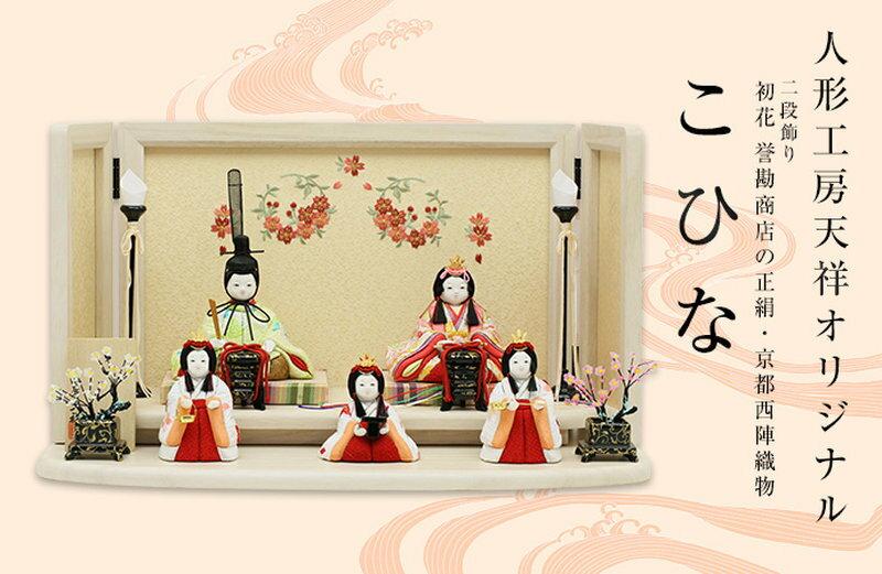 こひな-初花-(人形工房天祥オリジナル 誉勘商店の正絹・京都西陣織物)