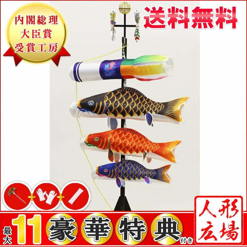 人形の久月-室内鯉のぼり すこやか鯉