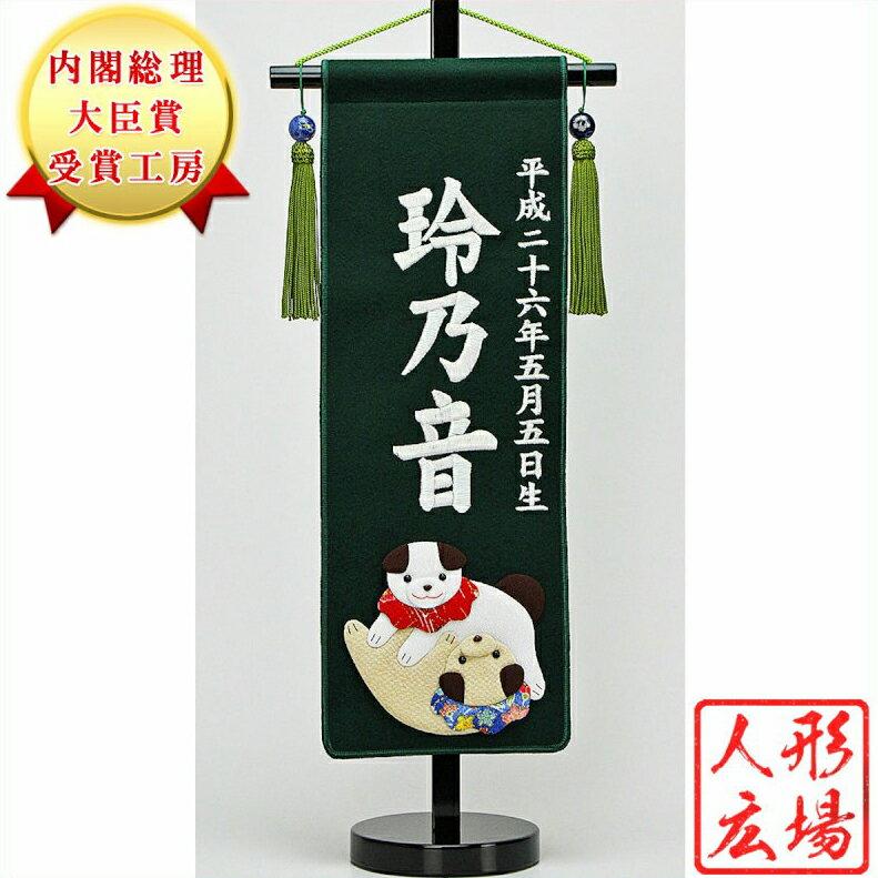 名前旗-戌年(いぬ年)-パール刺繍