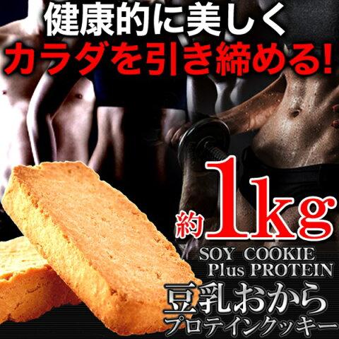 本格派ダイエッターをサポート!!ソイプロテインplus!!豆乳おからプロテインクッキー1kg