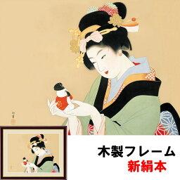 和の風情 自然の情緒 風雅 日本画 伝統 和の風情 御所人形 上村松園 F6 52 42 新絹本 木製 アクリルカバー F6