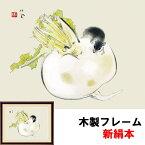 和の風情 自然の情緒 風雅 日本画 伝統 和の風情 春寒 竹内栖鳳 F4 42 34 新絹本 木製 アクリルカバー F4