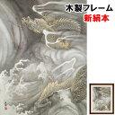 和の風情 自然の情緒 風雅 日本画 伝統 和の風情 雲龍図 円山応挙 F4 42×34 新絹本 木製 アクリルカバー F4
