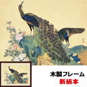 和の風情 自然の情緒 風雅 日本画 伝統 和の風情 牡丹孔雀図 円山応挙 F6 52×42 新絹本 木製 アクリルカバー F6