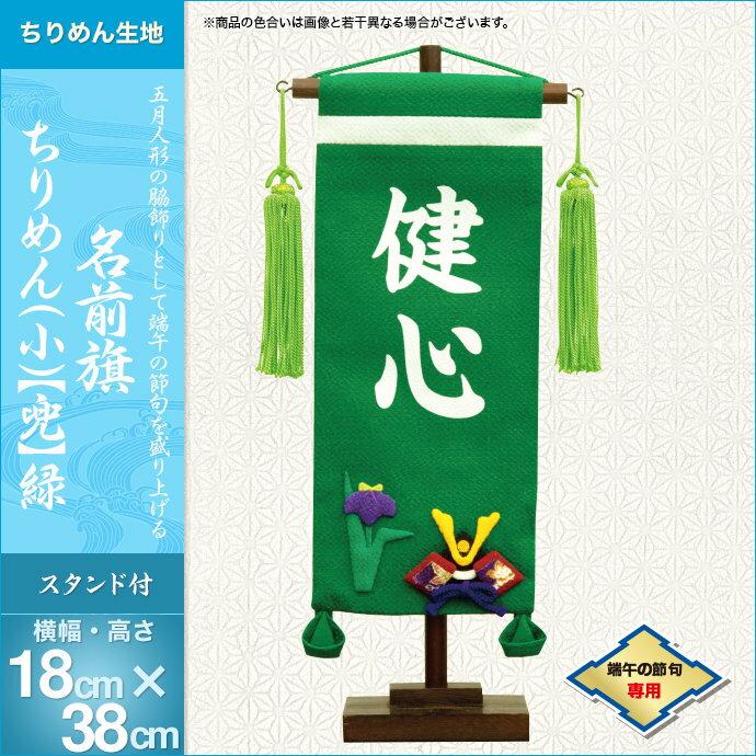 名前旗-ちりめん(小)兜(緑)