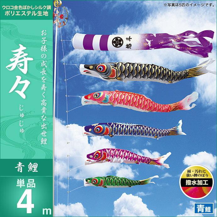 寿々-青鯉4m・単品