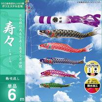 鶴-吹流6m・単品