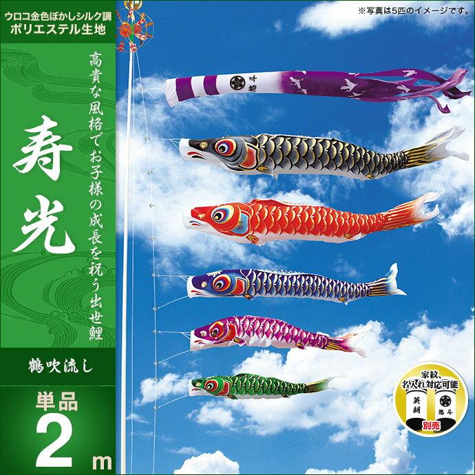 鶴-吹流2m・単品