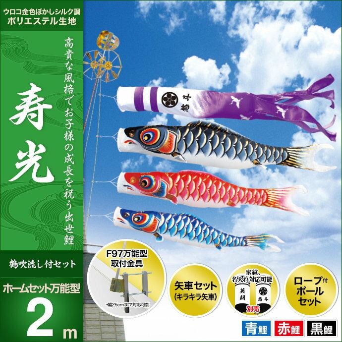 寿光-ホームセット2m(F97万能型取付金具)