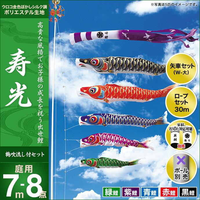 寿光-7m 5匹8点セット