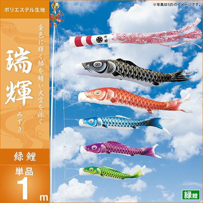 【鯉のぼり 単品】 キング印 瑞輝撥水 緑鯉1m