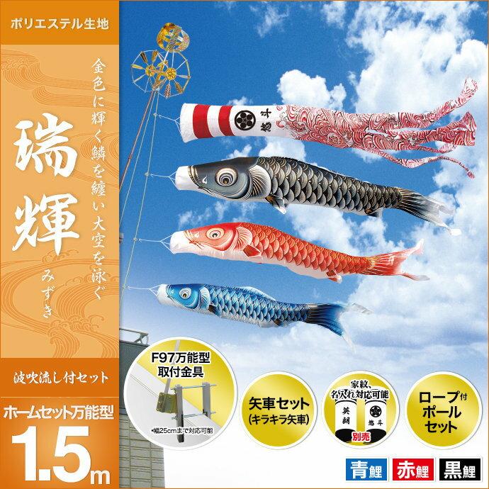 瑞輝-ホームセット1.5m(F97万能型取付金具)