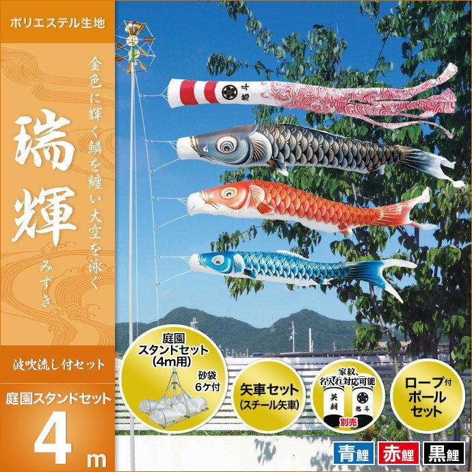 瑞輝-庭園スタンドセット4m