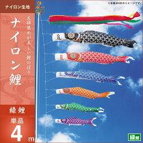 ナイロン鯉-緑鯉4m・単品