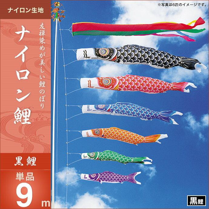 ナイロン鯉-黒鯉9m・単品