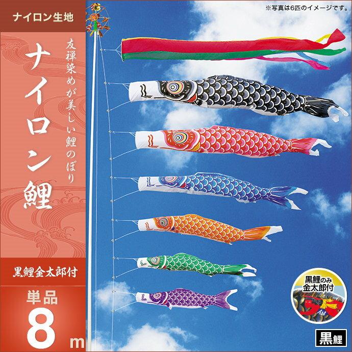 ナイロン鯉-黒鯉(金太郎付)8m・単品