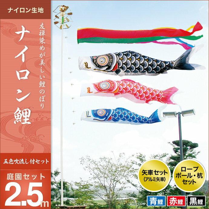 ナイロン鯉-庭園セット2.5m