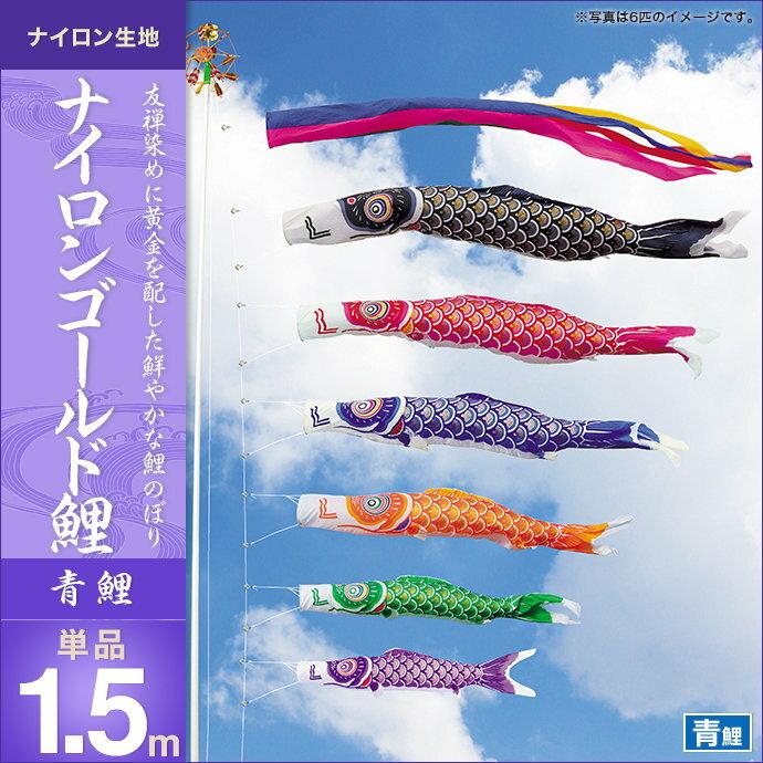 ナイロンゴールド鯉-青鯉1.5m・単品