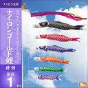 【鯉のぼり 単品】 キング印 ナイロンゴールド鯉 橙鯉1m