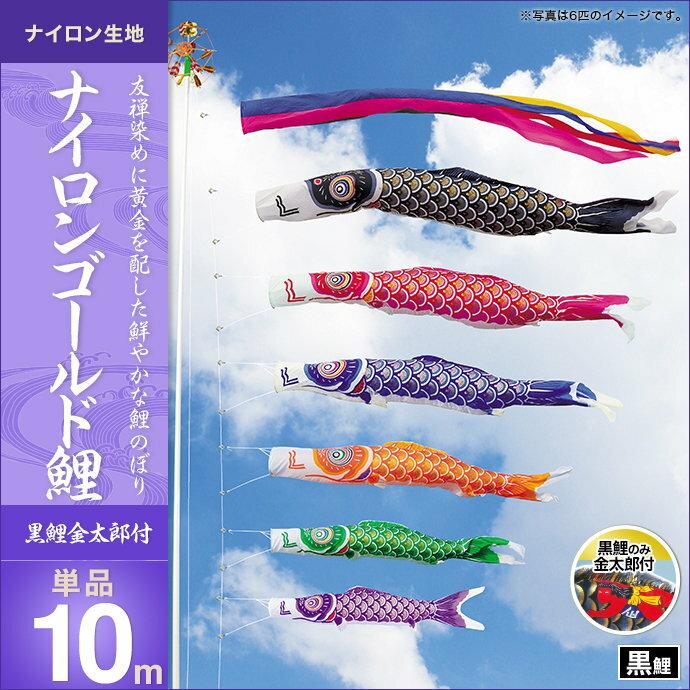 ナイロンゴールド鯉-黒鯉(金太郎付)10m・単品