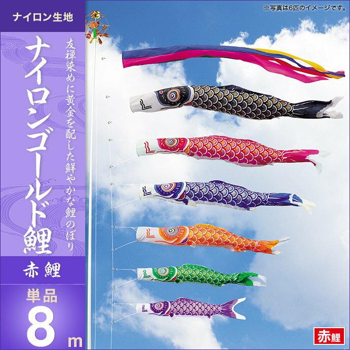 ナイロンゴールド鯉-赤鯉8m・単品
