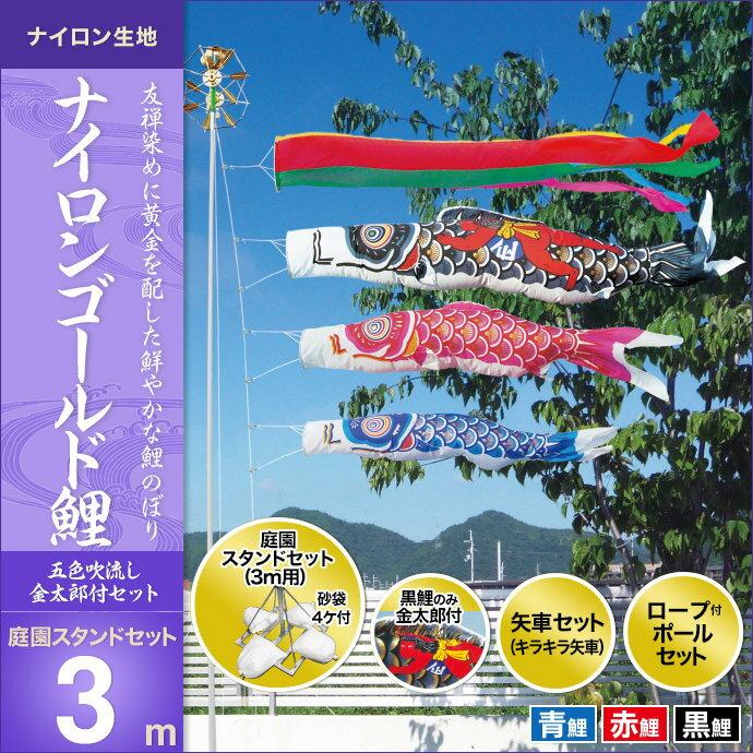 ナイロンゴールド鯉(金太郎付)-庭園スタンドセット3m