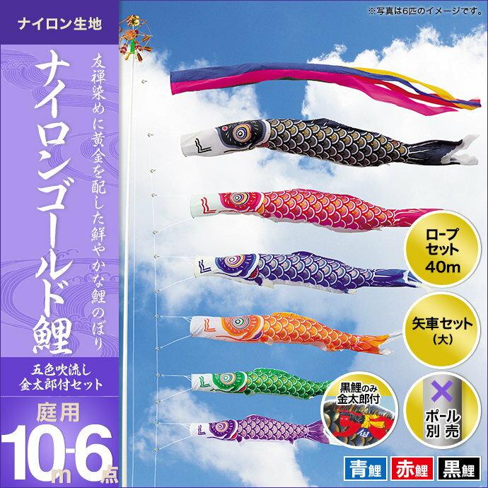 ナイロンゴールド鯉(五色吹流し)金太郎付き-10m 3匹6点セット