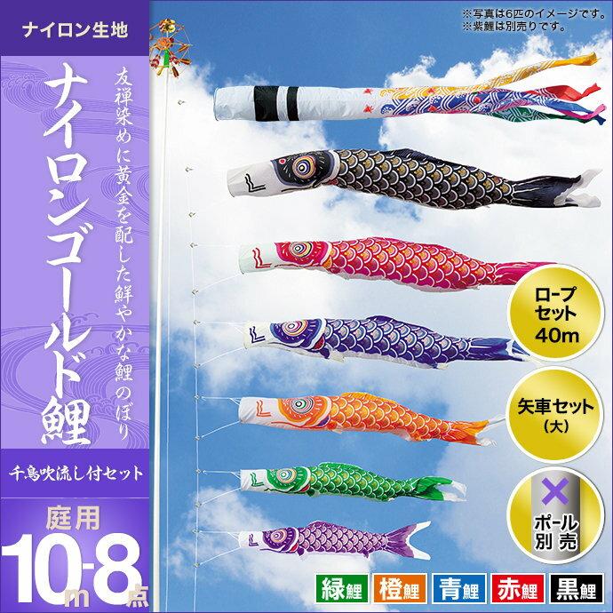 ナイロンゴールド鯉(千鳥吹流し)-10m 5匹8点セット