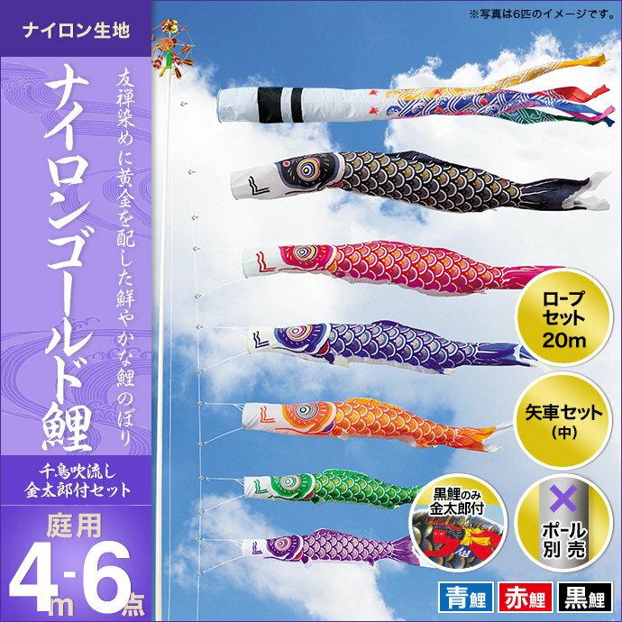 ナイロンゴールド鯉(千鳥吹流し)金太郎付き-4m 3匹6点セット