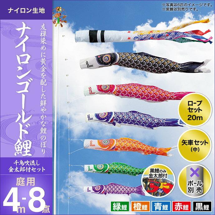 ナイロンゴールド鯉(千鳥吹流し)金太郎付き-4m 5匹8点セット