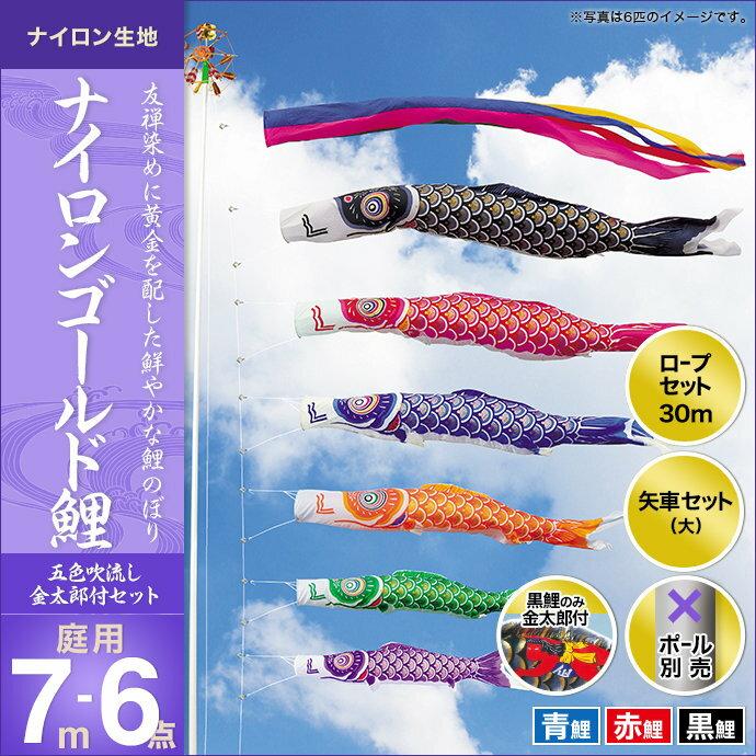 ナイロンゴールド鯉(五色吹流し)金太郎付き-7m 3匹6点セット