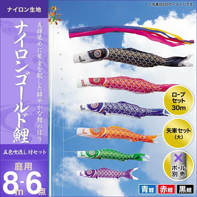 ナイロンゴールド鯉(五色吹流し)-8m 3匹6点セット
