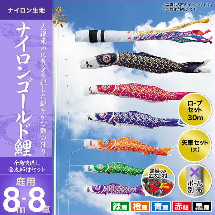 ナイロンゴールド鯉(千鳥吹流し)金太郎付き-8m 5匹8点セット