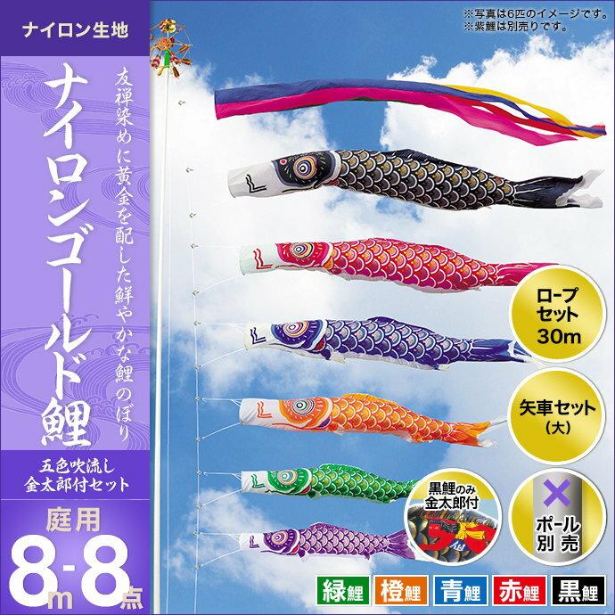 ナイロンゴールド鯉(五色吹流し)金太郎付き-8m 5匹8点セット