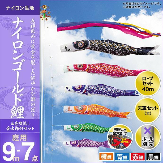 ナイロンゴールド鯉(五色吹流し)金太郎付き-9m 4匹7点セット