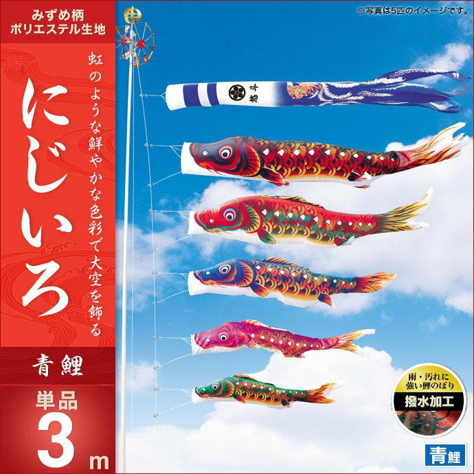 【鯉のぼり 単品】 キング印 にじいろ 青鯉3m こいのぼり