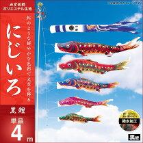にじいろ-黒鯉4m・単品