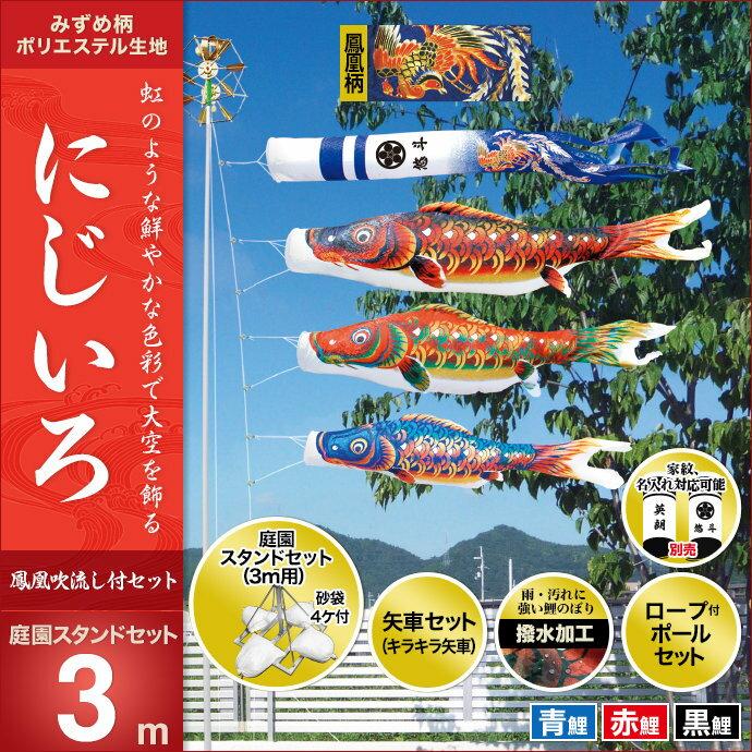 にじいろ-庭園スタンドセット3m