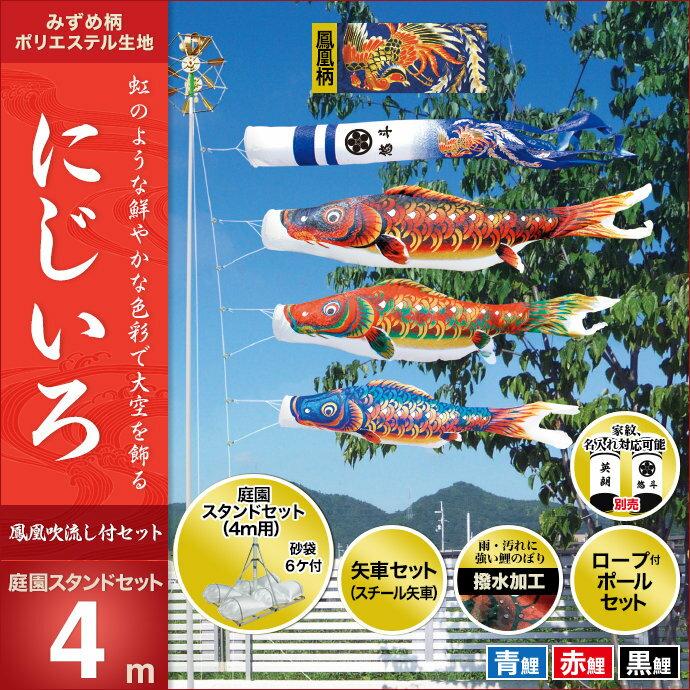 にじいろ-庭園スタンドセット4m