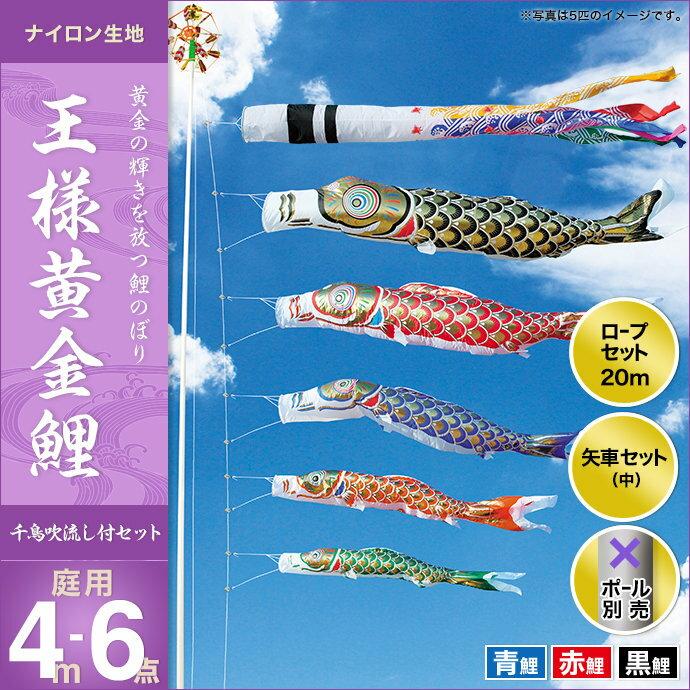 王様黄金鯉(千鳥吹流し)-4m 3匹6点セット