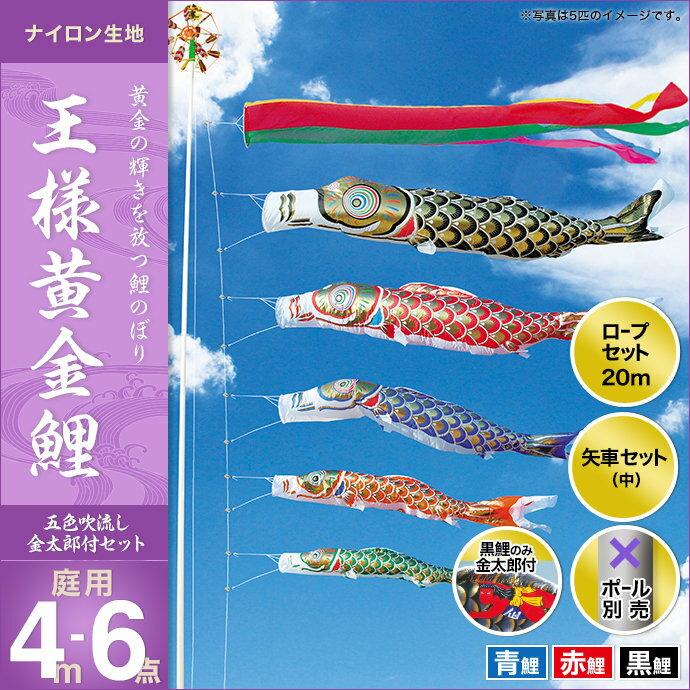 王様黄金鯉(五色吹流し)金太郎付き-4m 3匹6点セット