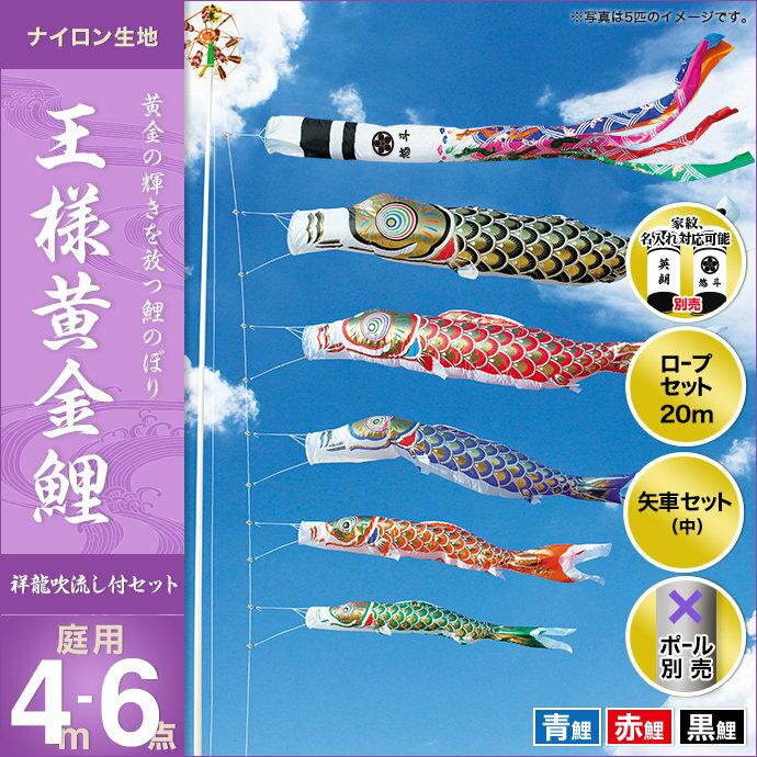 王様黄金鯉(祥龍吹流し)-4m 3匹6点セット