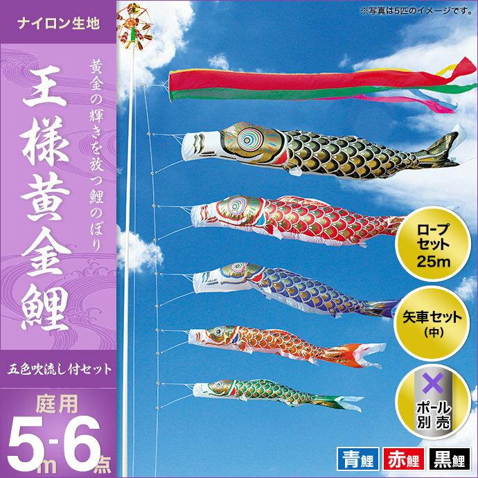 王様黄金鯉(五色吹流し)-5m 3匹6点セット