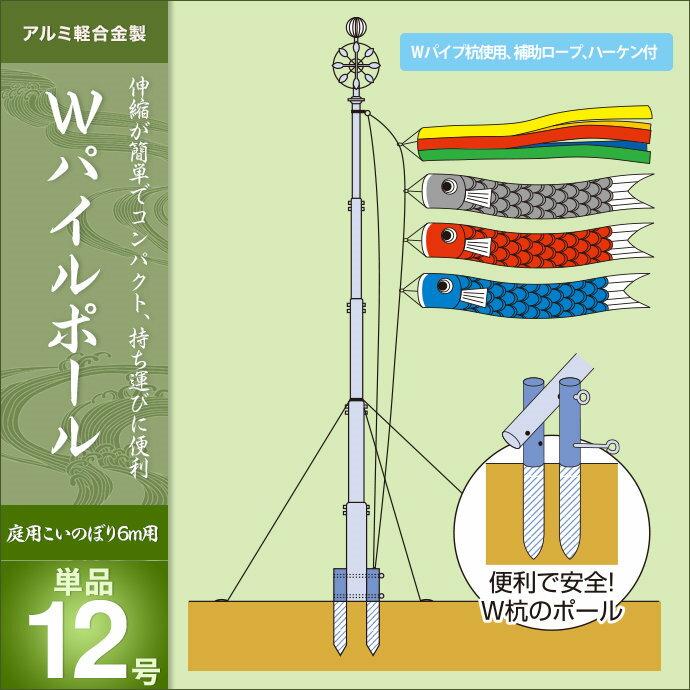 Wパイルポール12号・単品