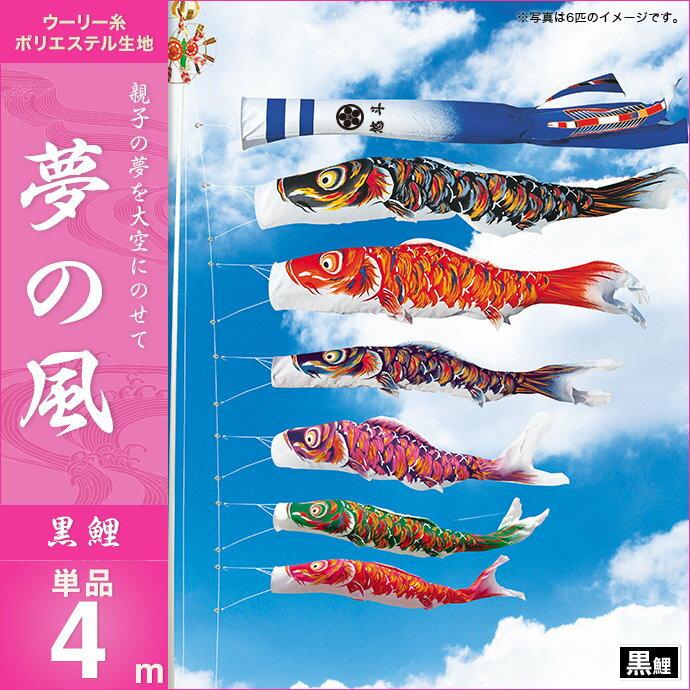 夢の風-黒鯉4m・単品