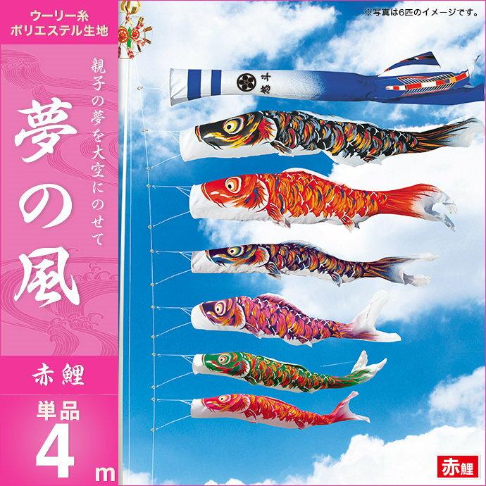 夢の風-赤鯉4m・単品