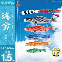 五色(鶴)-吹流1.5m・単品